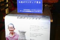 募金箱とポスター
