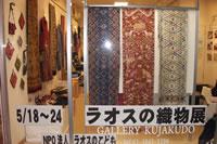 ラオスの織物展示・販売
