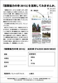国際協力の寺申込用紙