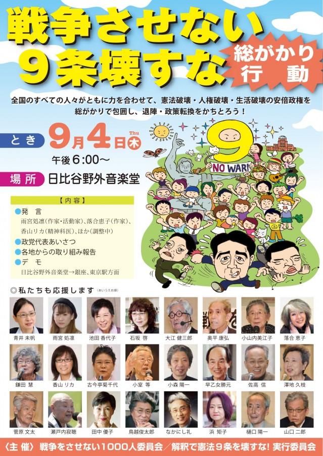 0904_宣伝チラシ
