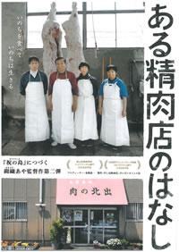 14shokutaku_flyer