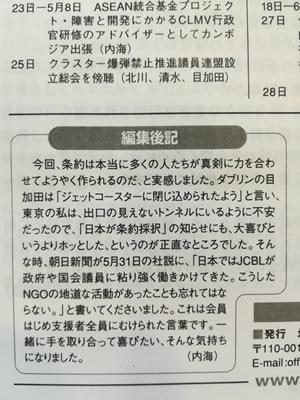 2008年6月発行のJCBLニュースレター編集後記