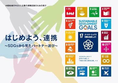 冊子『はじめよう、連携~SDGsから見たパートナー選び~』