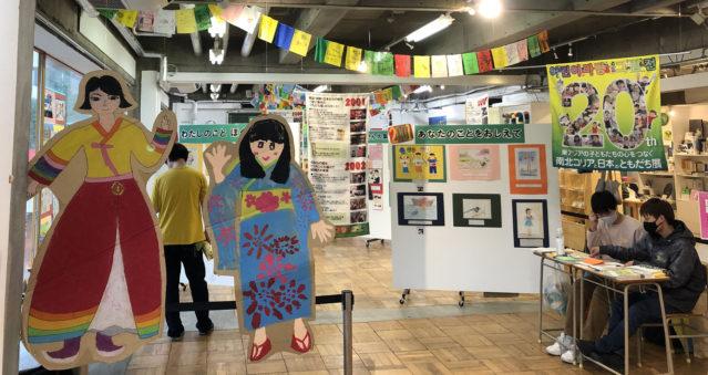 20周年を迎えた東京展